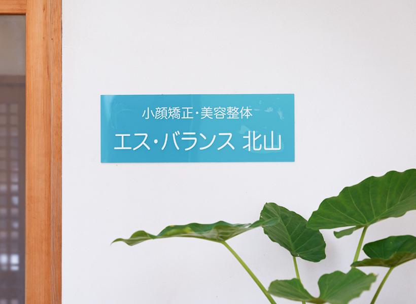 北山店 イメージ
